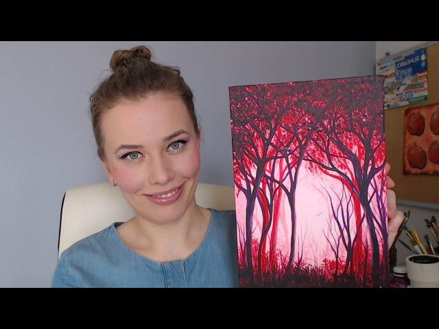 Рисуем лес необычным цветом (акрил)