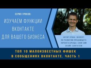 ТОП 10 малоизвестных фишек в сообщениях ВКонтакте. Часть 1