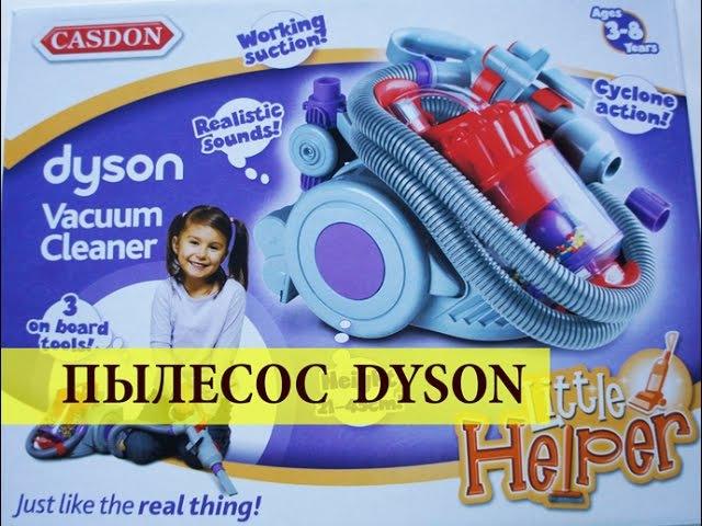 Обзор игрушки Детский Пылесос Dyson DC 22
