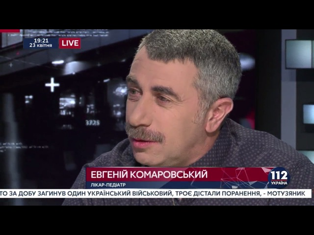 Евгений Комаровский, врач-педиатр, в программе