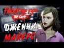 Friday the 13th The Game — ЭПИЧНЫЕ ВЫЖИВАНИЯ ДЖЕННИ МАЙЕРС! УНИКАЛЬНАЯ ОДЕЖДА ДЖЕННИ ИЗ DLC!