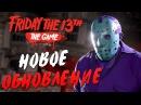 Friday the 13th The Game — НОВЫЙ ДЖЕЙСОН ВУРХИЗ! НОВОЕ ОБНОВЛЕНИЕ И ОДЕЖДА ДЛЯ ВЫЖИВШИХ!