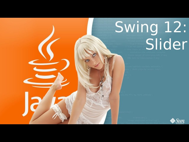 Урок по Java 107: Swing 12: Sliders