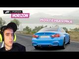 FORZA HORIZON 3 - МОЯ ПЕРВАЯ BMW МКА