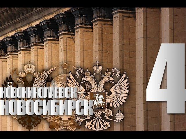 Новониколаевск-Новосибирск. 4 серия. Великая Отечественная Война