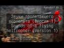 Звуковые 3D эффекты для видеомонтажа Звуки пролетающего вертолёта 1 AudioKaif RU Ют