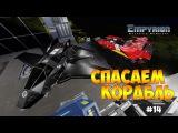 ОПЕРАЦИЯ ПО СПАСЕНИЮ НОВОГО КОРАБЛЯ - Empyrion Galactic Survival #14
