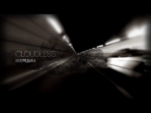 CLOUDLESS - Всередині (audio)