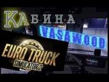 КАБИНА, ETS 2 дальнобойщики онлайн   плейлист   КАБИНА   TrackersMP