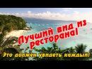 Филиппины: лучший ресторан на Боракае с ПОТРЯСАЮЩИМ видом! Пляж Динивид, Nami Boracay! 5
