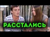 Дом 2 Свежие Новости 11 января 11.01.2017 Эфир (16.01.2017)