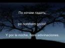 Cancion de cuna rusa nana cosaco subtitulos ruso español y transliteracion natalia faustova