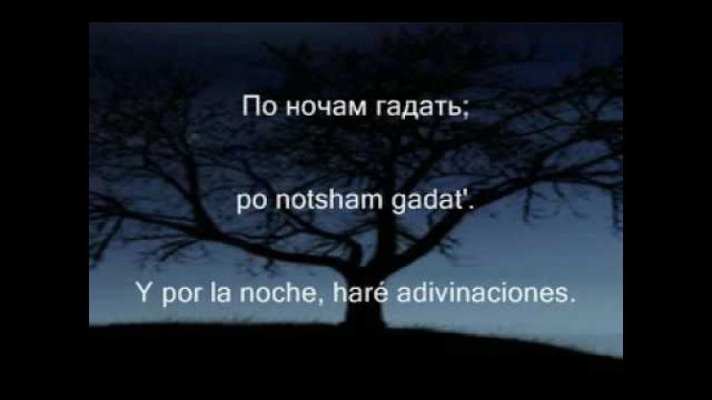 Cancion de cuna rusa - nana cosaco subtitulos ruso - español y transliteracion natalia faustova