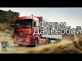 Четкий Фильм Дальнобой 2016. Русские фильмы, боевики, криминал 2016