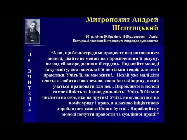 Митрополит Андрей Шептицький про катехизацію (відеопрезентація)