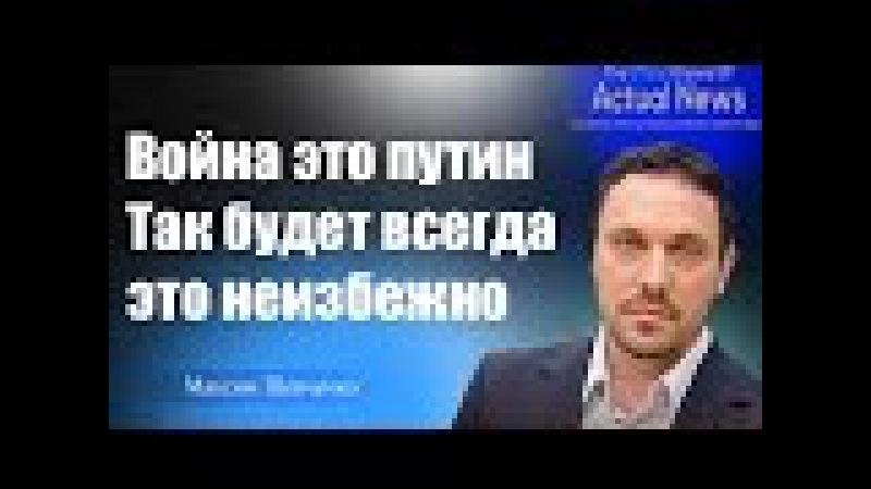 Максим Шевченко Война это путин Так будет всегда это неизбежно! Говорит Москва