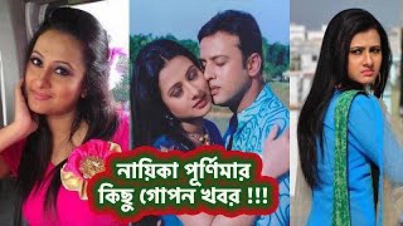 নায়িকা পূর্ণিমার কিছু গোপন খবর Bangladeshi Actress Purnima Latest New
