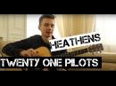 Ваня, Научи! TWENTY ONE PILOTS - HEATHENS как играть. Разбор на гитаре