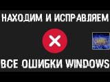 Поиск и устранение всех ошибок Windows. Как исправить ошибку?