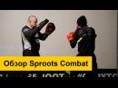 Обзор тренировочной системы Sproots Combat