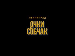 Ленинград — Очки Собчак