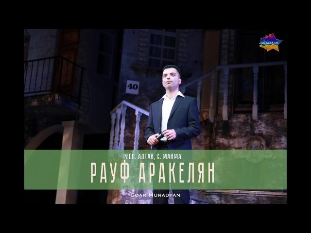 Рауф Аракелян - Армения моя (респ. Алтай, с. Майма) / ЕС АСТХ ЕМ 2017