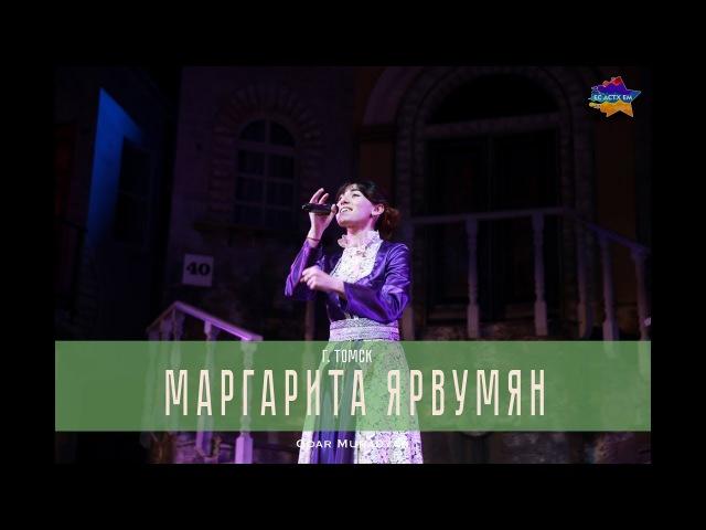 Маргарита Яврумян - Шаран (г. Томск) / ЕС АСТХ ЕМ 2017