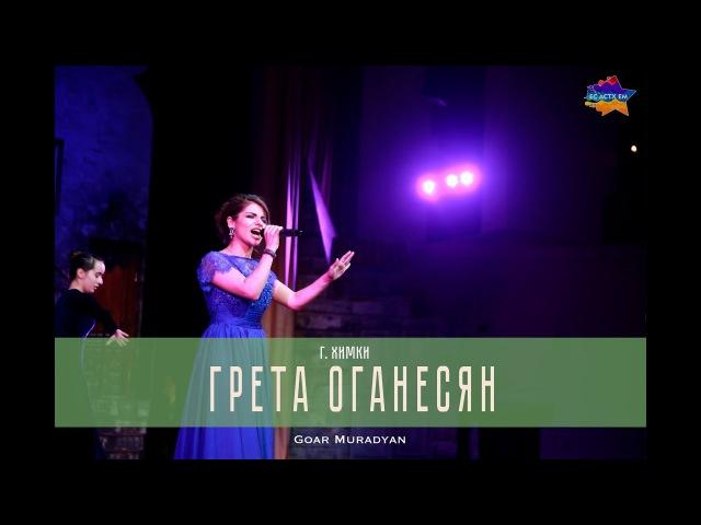 Грета Оганесян - Хайреник (г. Химки) / ЕС АСТХ ЕМ 2017