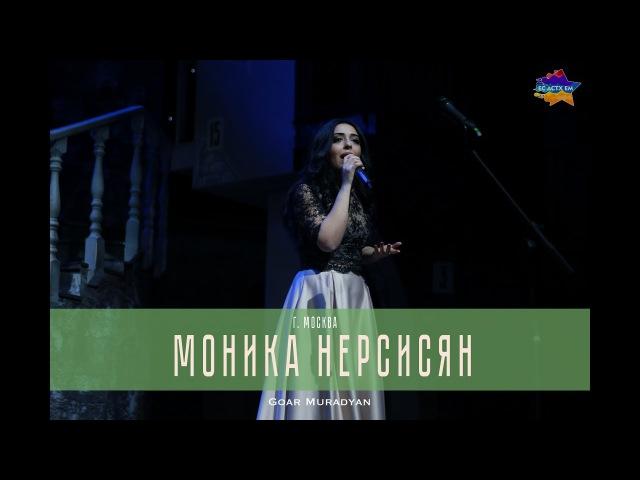 Моника Нерсисян - Дле Яман (г. Москва) / ЕС АСТХ ЕМ 2017