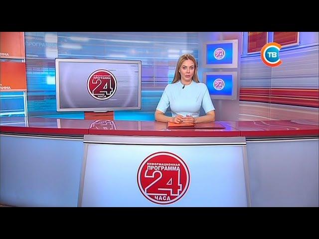 Новости 24 часа за 19.30 18.05.2017