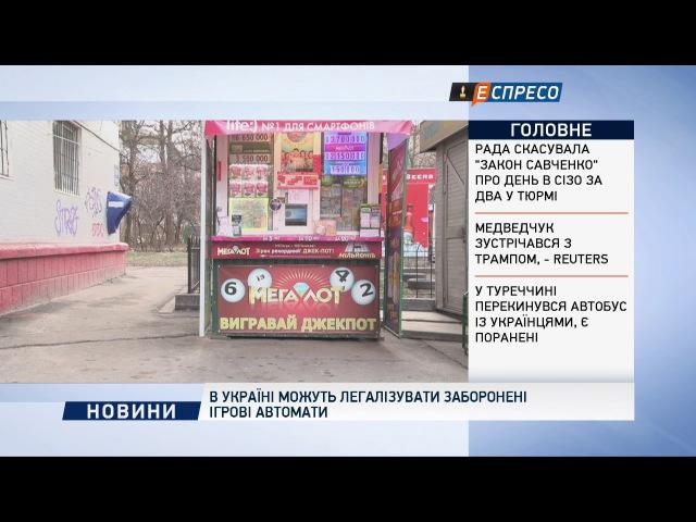 В Україні можуть легалізувати заборонені ігрові автомати