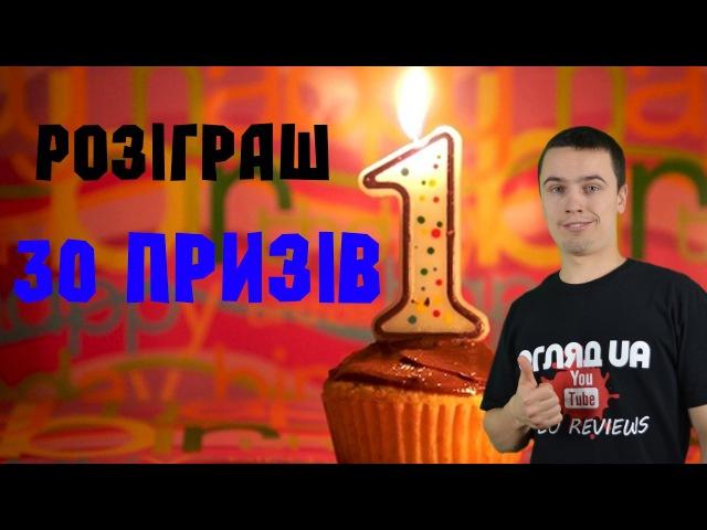 РЕЗУЛЬТАТИ Мега - Конкурсу на 35 призів від каналу Огляд UA та Ростік Устич