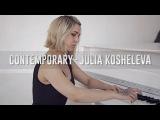 Сontemporary - Julia Kosheleva Rene Aubry Steppe I Школа танцев