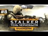 Проходим S.T.A.L.K.E.R. Тень Чернобыля OGSE #8. Армейские Склады.