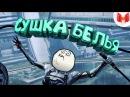 Mass Effect 3 Баги Приколы Фейлы