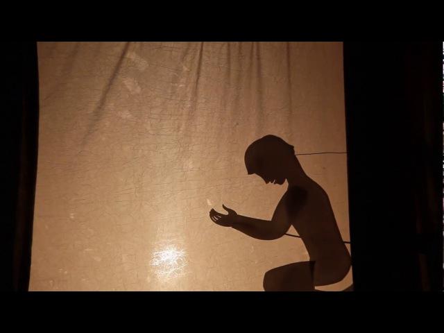 Мы одно. Свето-теневой детский спектакль | Собери Свою Матрёшку '17