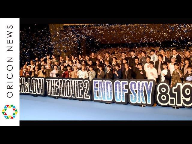 国内最大 EXILE・三代目JSB・GENERATIONS・窪田正孝ら総勢60人集結 劇場版『HiGH&LOW TH