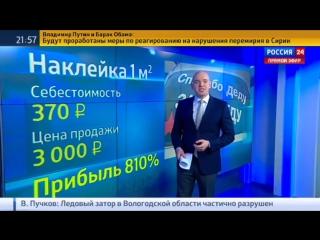 Репортаж Россия 24 бизнес на 9 мая