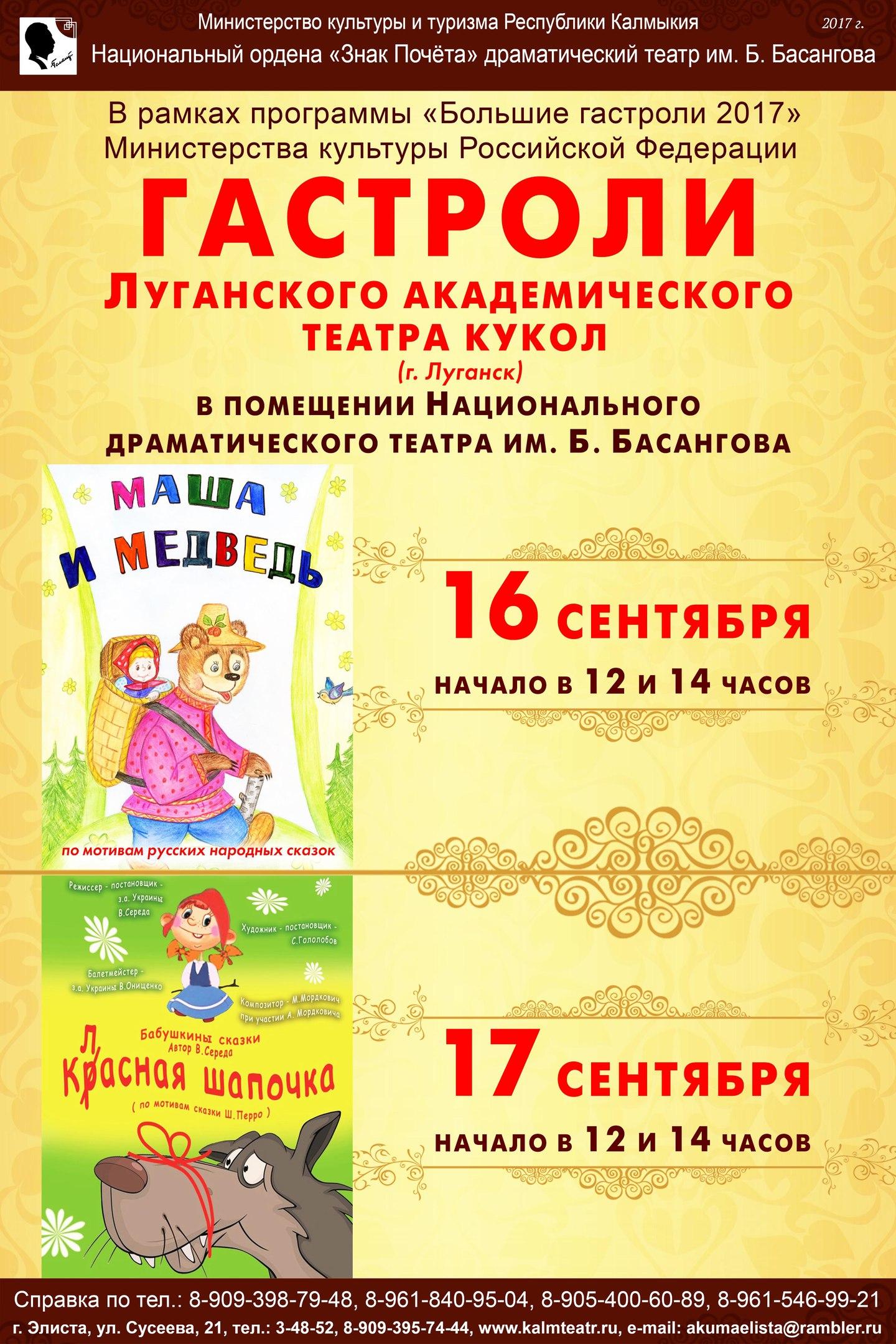 Луганский академический театр кукол в Элисте