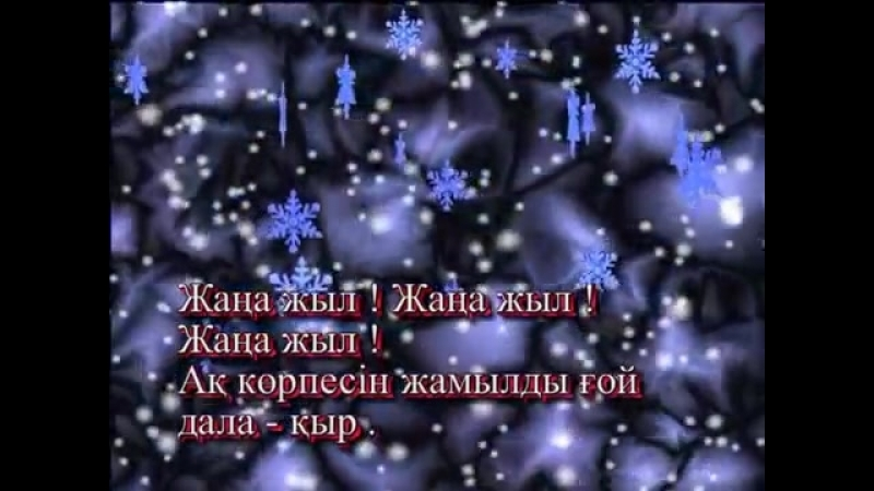 Жаңа жыл (караоке минус)Дәрібаевтар [Low, 480x360p]