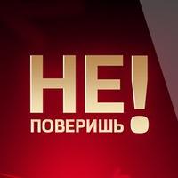 Паблик Не поверишь! статистика ВКонтакте