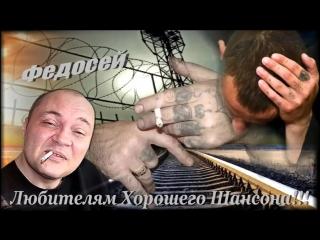 Федосей - Бандитка - Восьмиклиочка