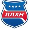 Лига Любительского Хоккея Новосибирска (ЛЛХН)