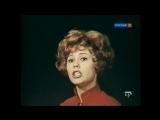 Синий лён - Лариса Мондрус 1970