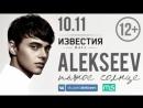 Alekseev / Афиша концерта в Москве, Известия Hall 10.11.17