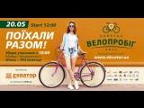 Велопробіг 20 травня о 10:00! м.Рівне! Майдан Незалежності!