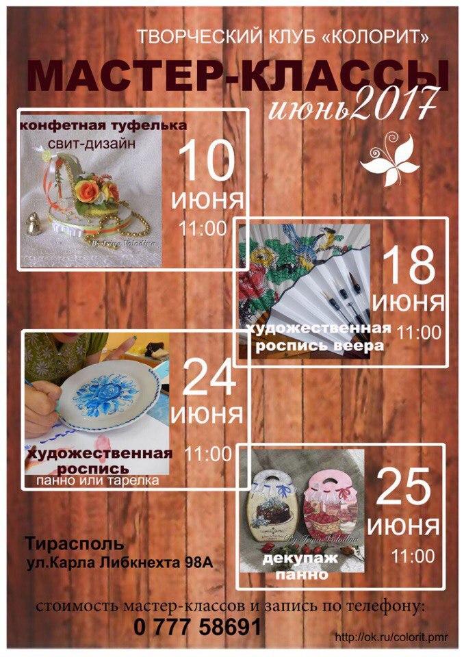 Расписание июньских мастер-классов в студии Колорит !!!
