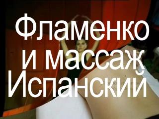 Фламенко и Испанский массаж. Есть ли сходство?