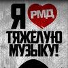 "РМД - Рок-Металл Дискотека ""В гостях у Варвара"""