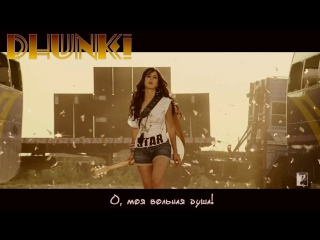 Dhunki - Full Song ¦ Mere Brother Ki Dulhan ¦ Katrina Kaif (рус.суб.)